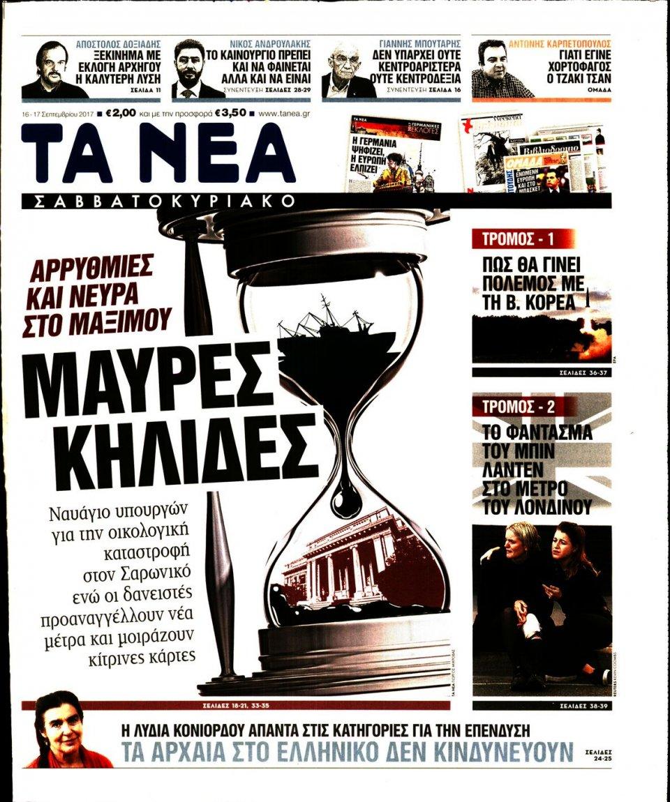 Πρωτοσέλιδο Εφημερίδας - ΤΑ ΝΕΑ - 2017-09-16