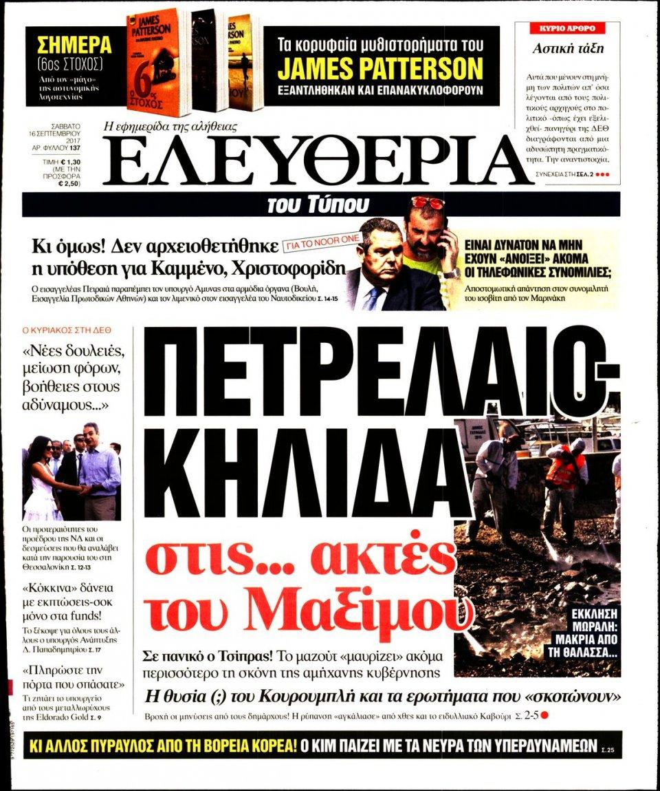 Πρωτοσέλιδο Εφημερίδας - ΕΛΕΥΘΕΡΙΑ ΤΟΥ ΤΥΠΟΥ - 2017-09-16