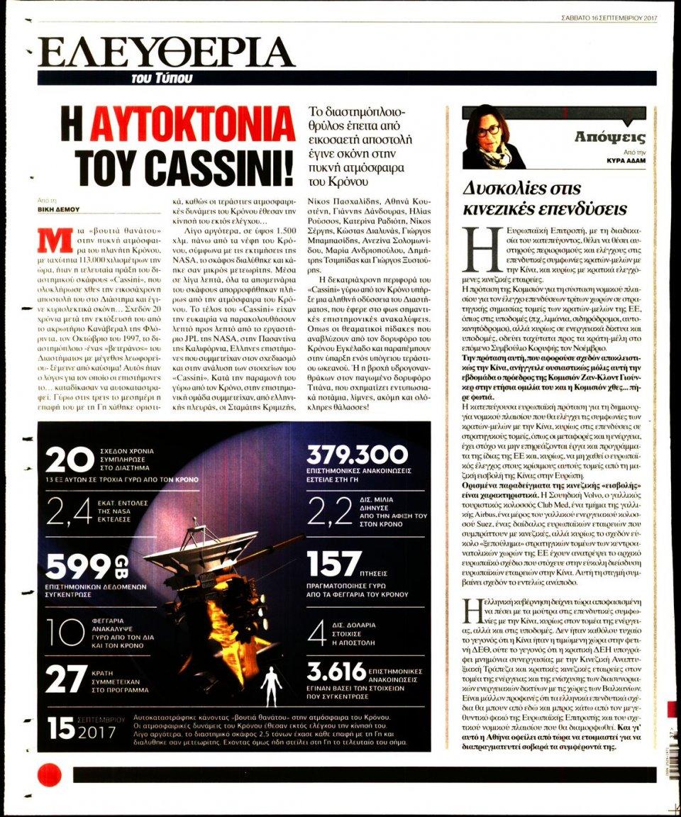 Οπισθόφυλλο Εφημερίδας - ΕΛΕΥΘΕΡΙΑ ΤΟΥ ΤΥΠΟΥ - 2017-09-16