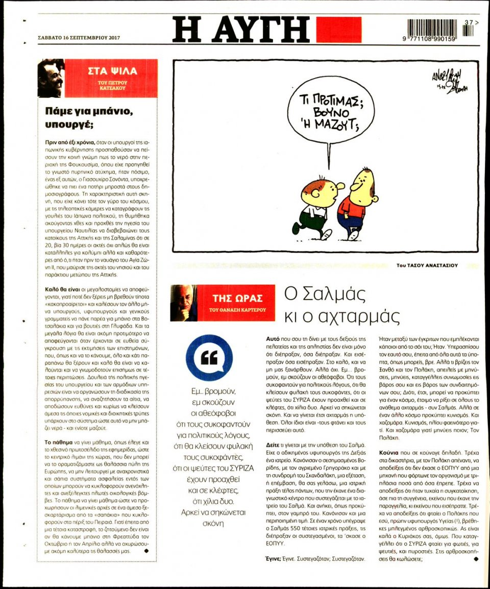 Οπισθόφυλλο Εφημερίδας - ΑΥΓΗ - 2017-09-16