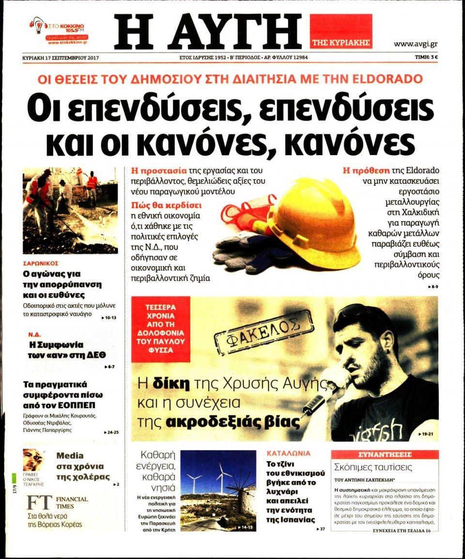 Πρωτοσέλιδο Εφημερίδας - ΑΥΓΗ ΤΗΣ ΚΥΡΙΑΚΗΣ - 2017-09-17