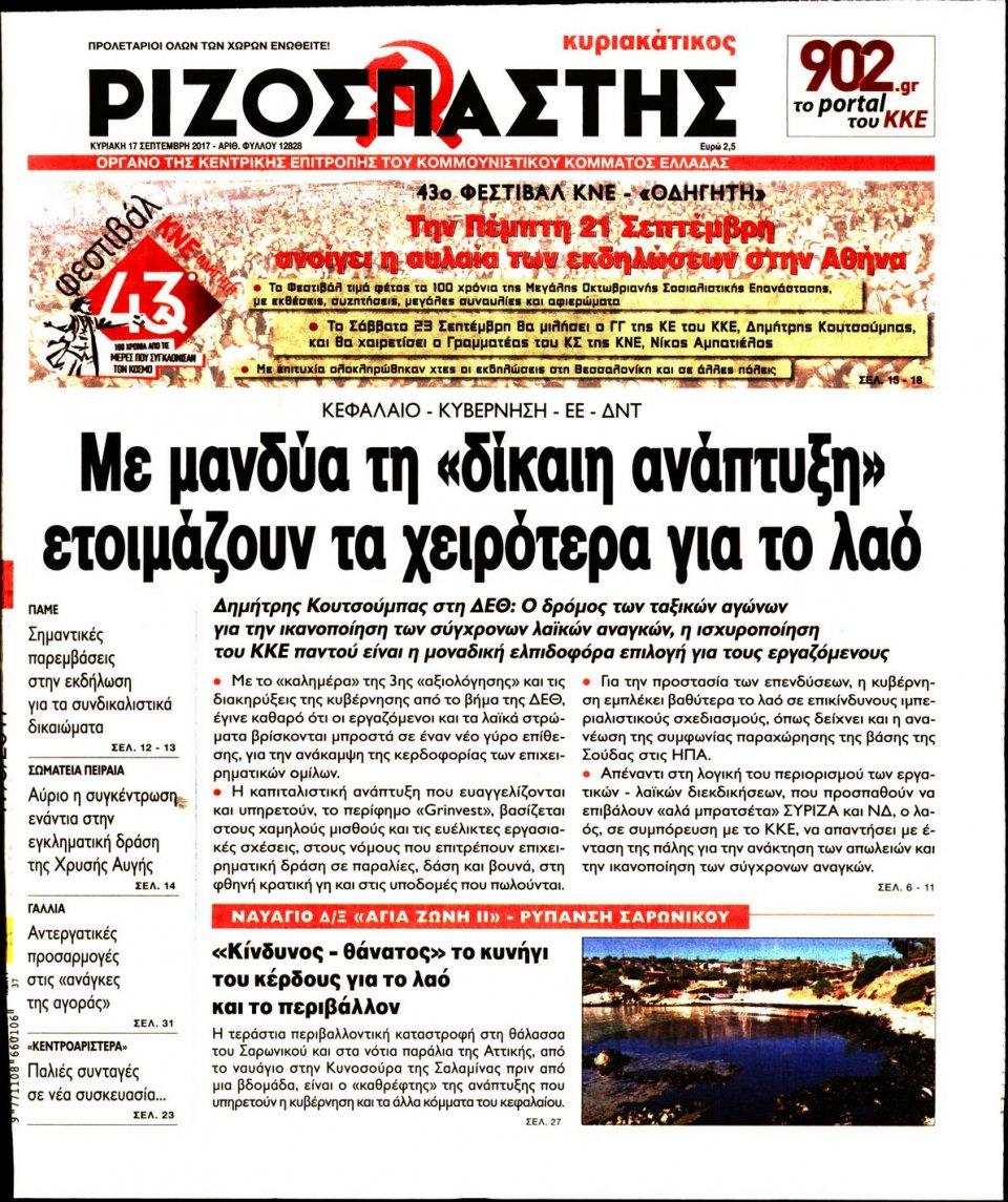 Πρωτοσέλιδο Εφημερίδας - ΡΙΖΟΣΠΑΣΤΗΣ ΤΗΣ ΚΥΡΙΑΚΗΣ - 2017-09-17