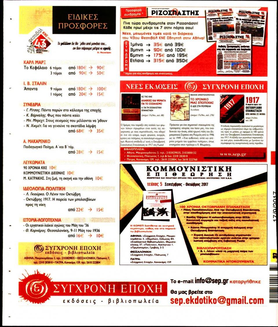 Οπισθόφυλλο Εφημερίδας - ΡΙΖΟΣΠΑΣΤΗΣ ΤΗΣ ΚΥΡΙΑΚΗΣ - 2017-09-17