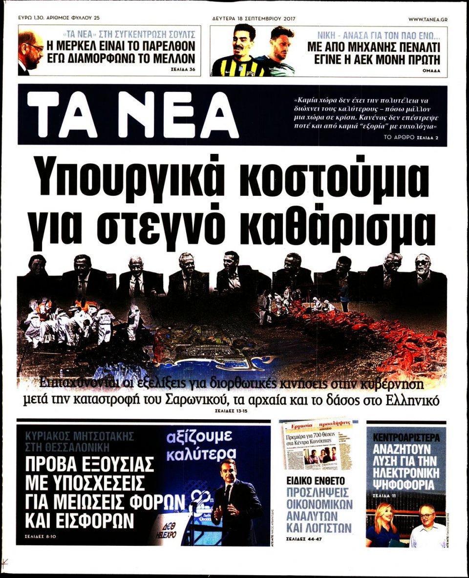 Πρωτοσέλιδο Εφημερίδας - ΤΑ ΝΕΑ - 2017-09-18