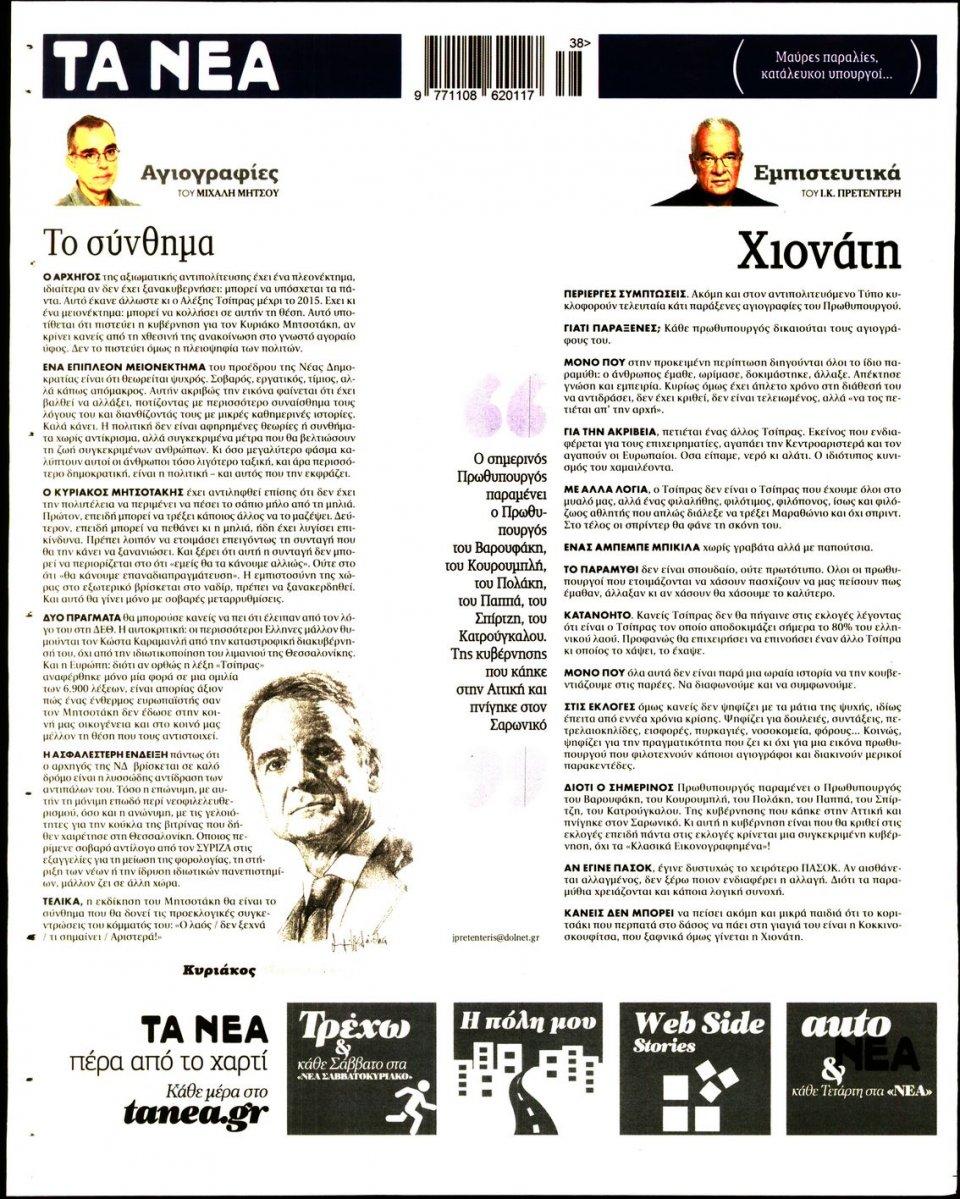 Οπισθόφυλλο Εφημερίδας - ΤΑ ΝΕΑ - 2017-09-18