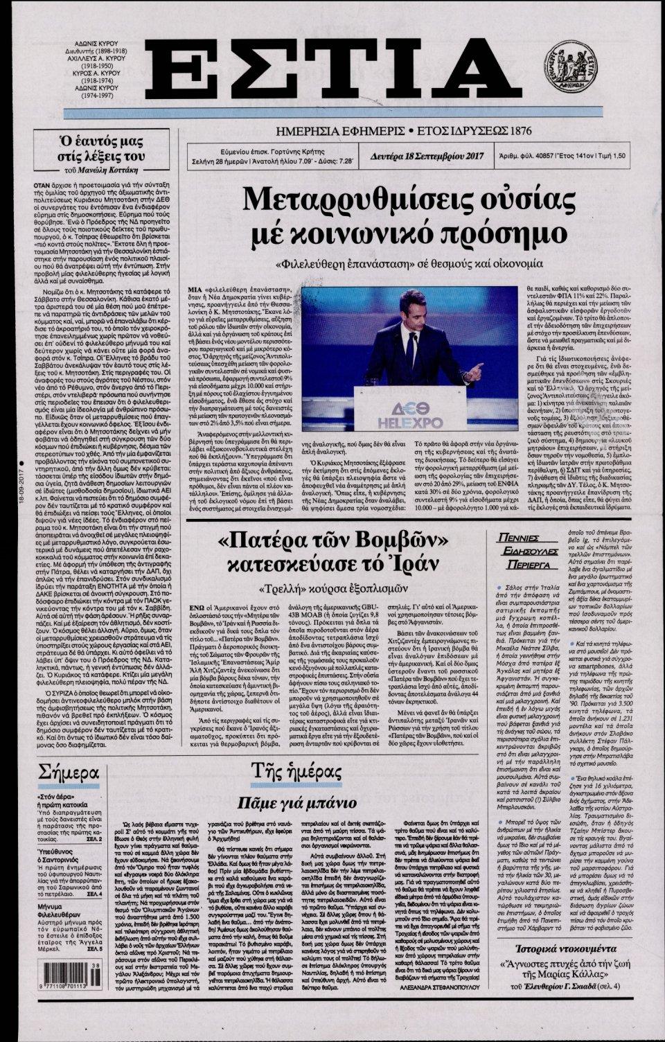 Πρωτοσέλιδο Εφημερίδας - ΕΣΤΙΑ - 2017-09-18