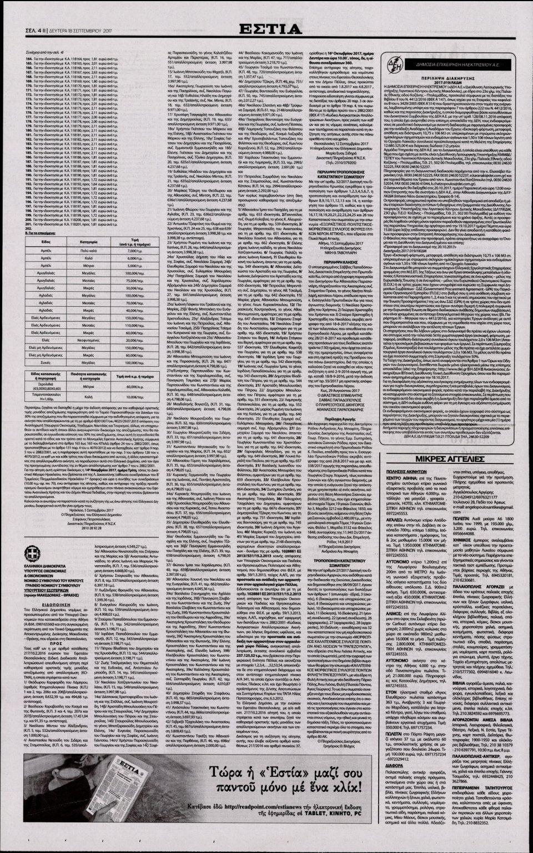 Οπισθόφυλλο Εφημερίδας - ΕΣΤΙΑ - 2017-09-18