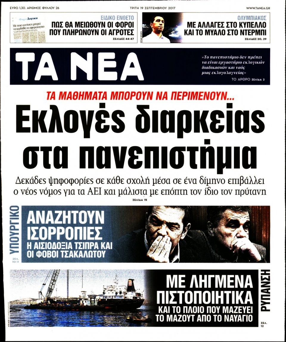 Πρωτοσέλιδο Εφημερίδας - ΤΑ ΝΕΑ - 2017-09-19