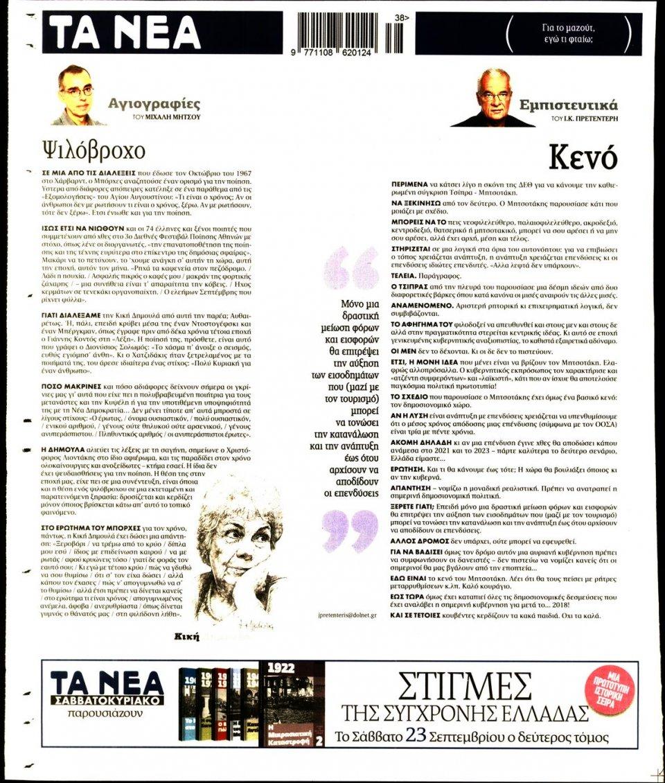 Οπισθόφυλλο Εφημερίδας - ΤΑ ΝΕΑ - 2017-09-19