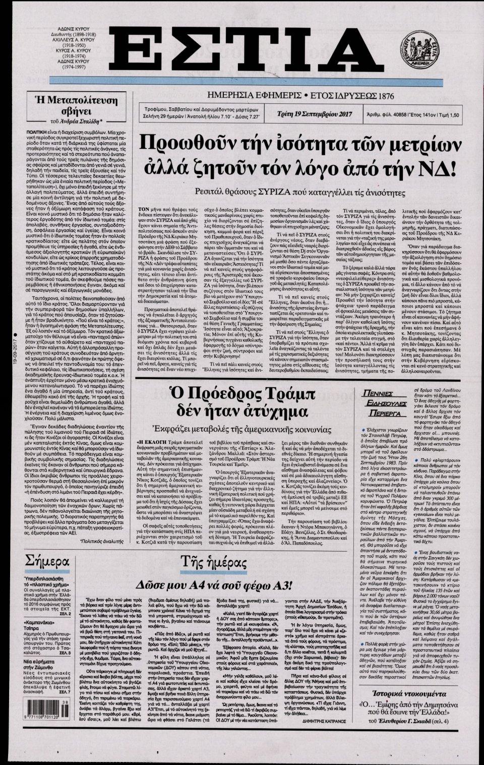 Πρωτοσέλιδο Εφημερίδας - ΕΣΤΙΑ - 2017-09-19