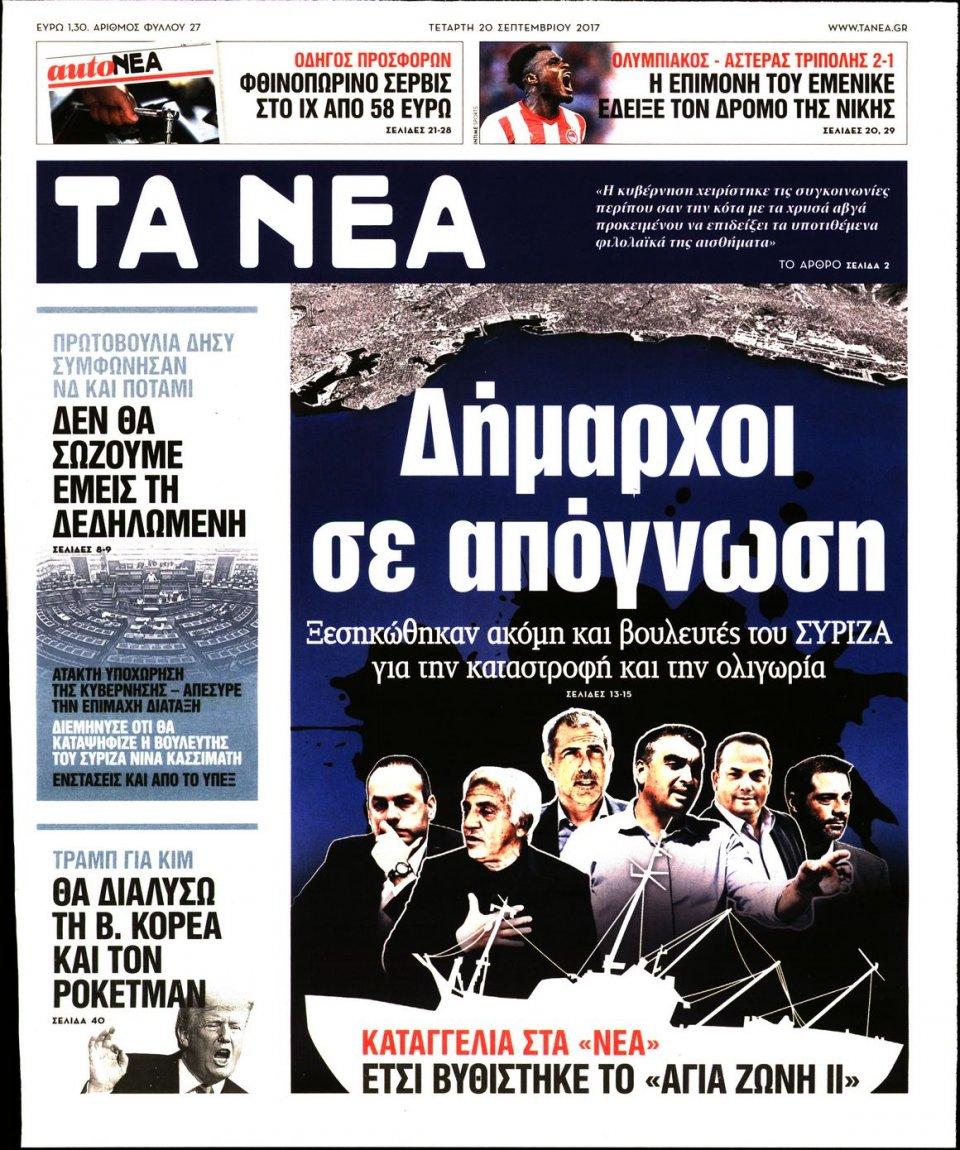 Πρωτοσέλιδο Εφημερίδας - ΤΑ ΝΕΑ - 2017-09-20