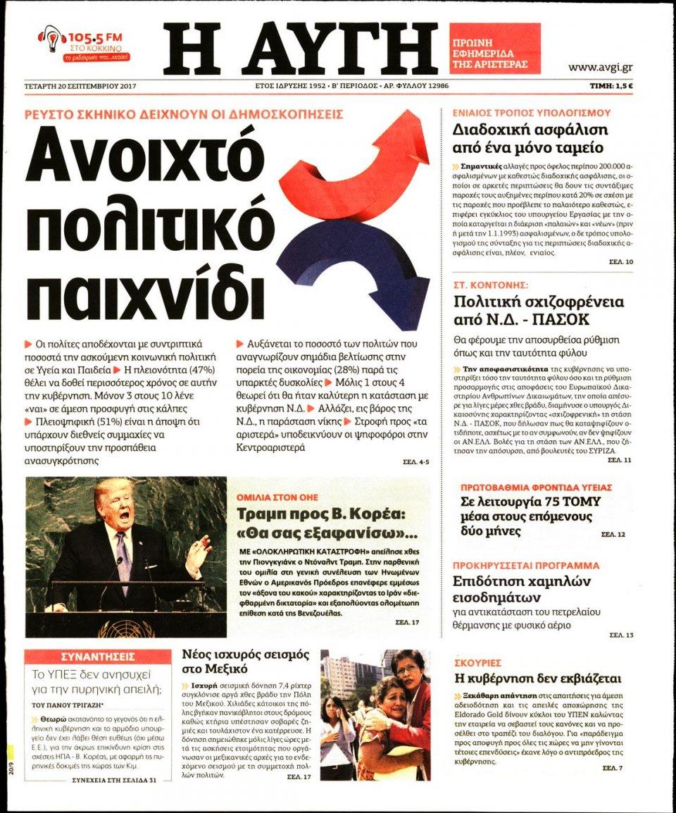 Πρωτοσέλιδο Εφημερίδας - ΑΥΓΗ - 2017-09-20