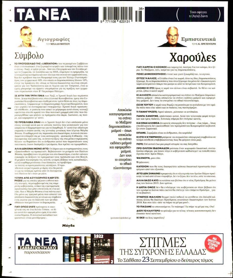 Οπισθόφυλλο Εφημερίδας - ΤΑ ΝΕΑ - 2017-09-20
