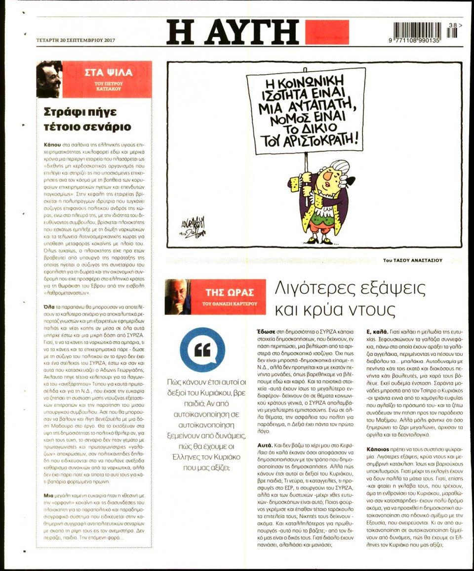 Οπισθόφυλλο Εφημερίδας - ΑΥΓΗ - 2017-09-20
