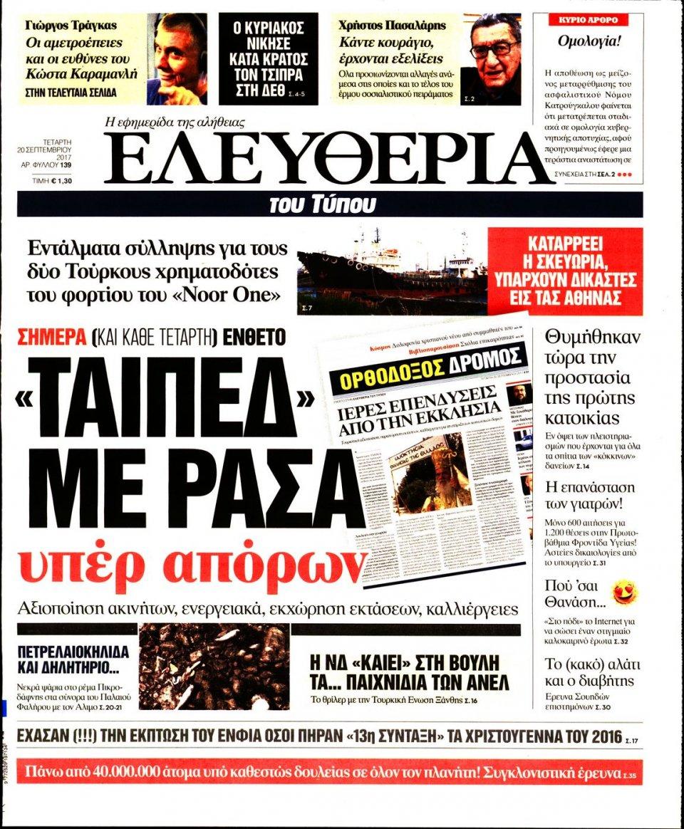 Πρωτοσέλιδο Εφημερίδας - ΕΛΕΥΘΕΡΙΑ ΤΟΥ ΤΥΠΟΥ - 2017-09-20