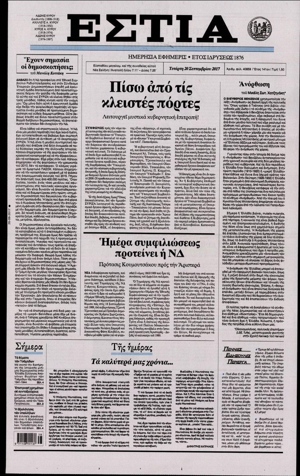 Πρωτοσέλιδο Εφημερίδας - ΕΣΤΙΑ - 2017-09-20