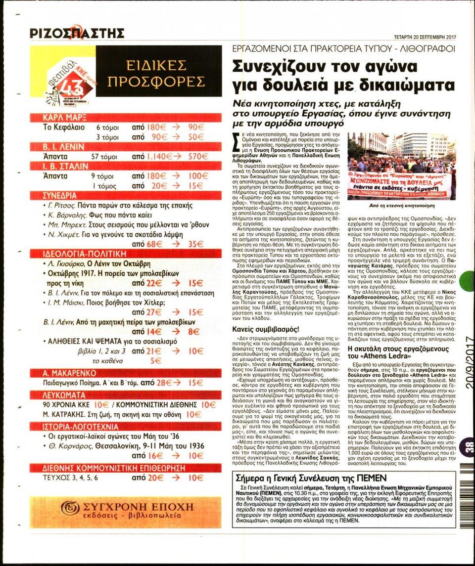 Οπισθόφυλλο Εφημερίδας - ΡΙΖΟΣΠΑΣΤΗΣ - 2017-09-20
