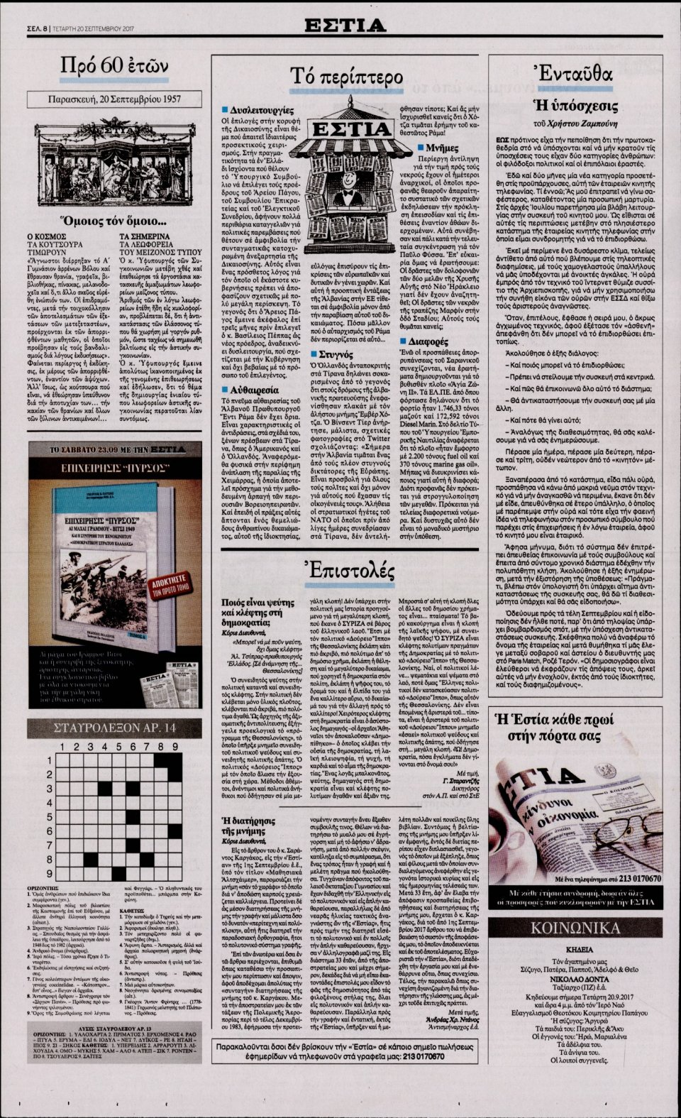 Οπισθόφυλλο Εφημερίδας - ΕΣΤΙΑ - 2017-09-20