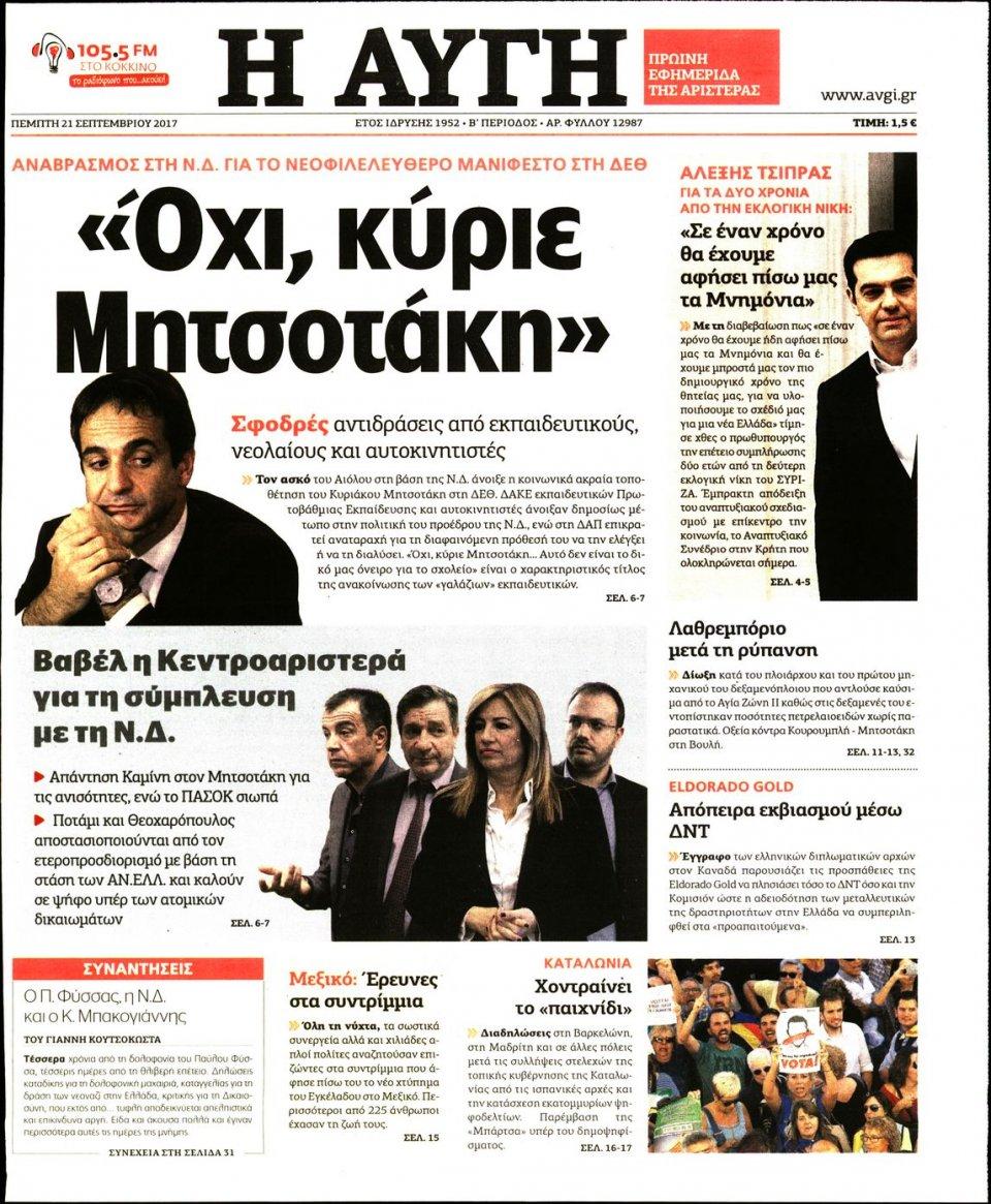 Πρωτοσέλιδο Εφημερίδας - ΑΥΓΗ - 2017-09-21