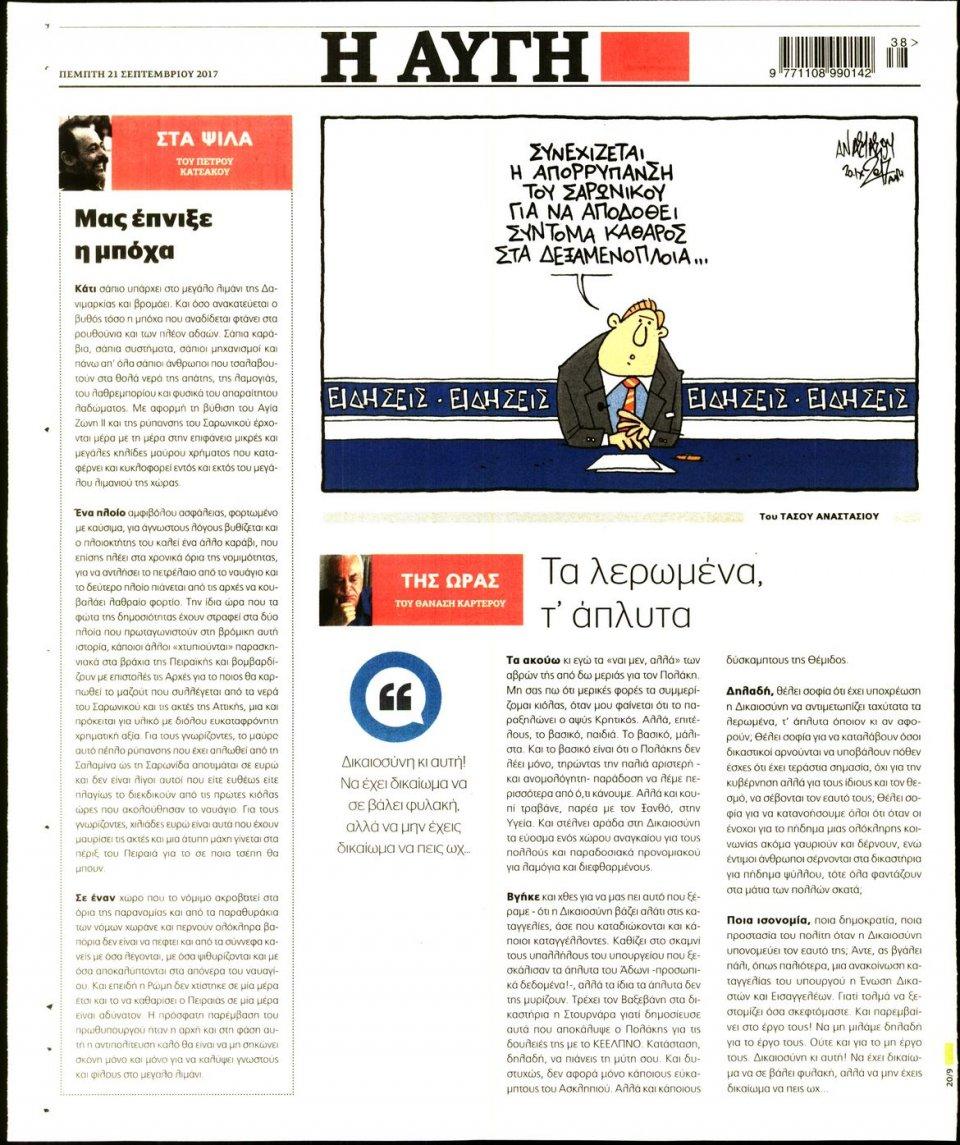 Οπισθόφυλλο Εφημερίδας - ΑΥΓΗ - 2017-09-21