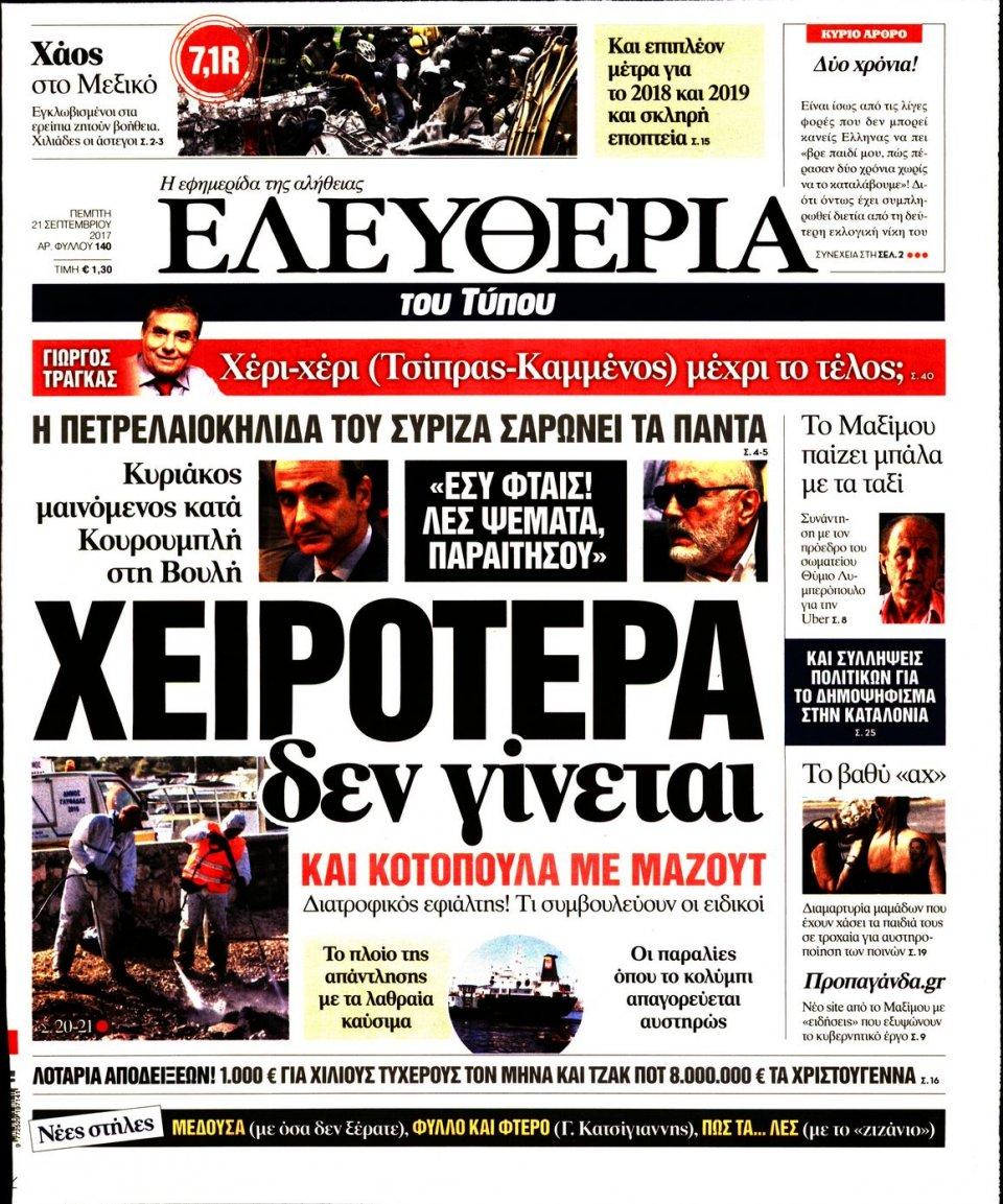Πρωτοσέλιδο Εφημερίδας - ΕΛΕΥΘΕΡΙΑ ΤΟΥ ΤΥΠΟΥ - 2017-09-21