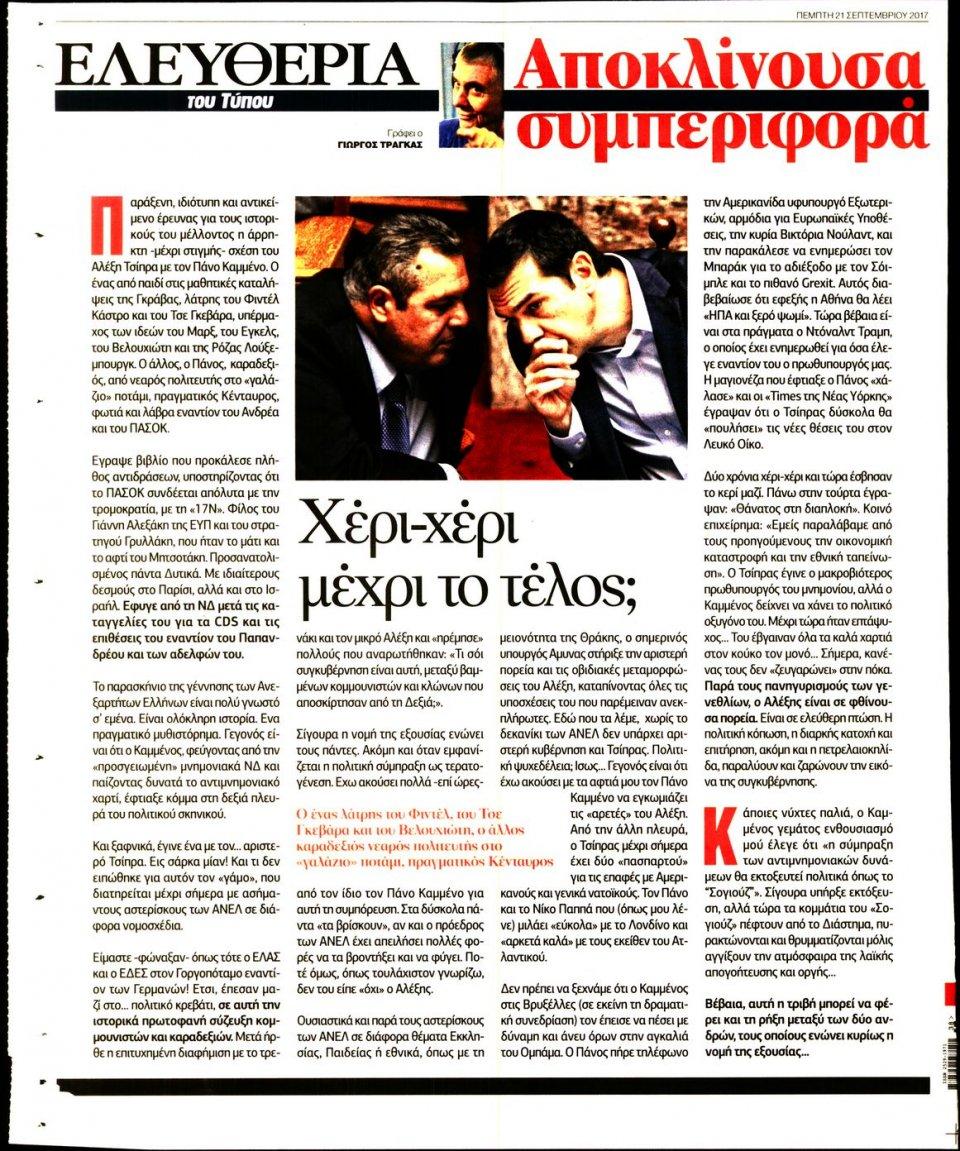 Οπισθόφυλλο Εφημερίδας - ΕΛΕΥΘΕΡΙΑ ΤΟΥ ΤΥΠΟΥ - 2017-09-21