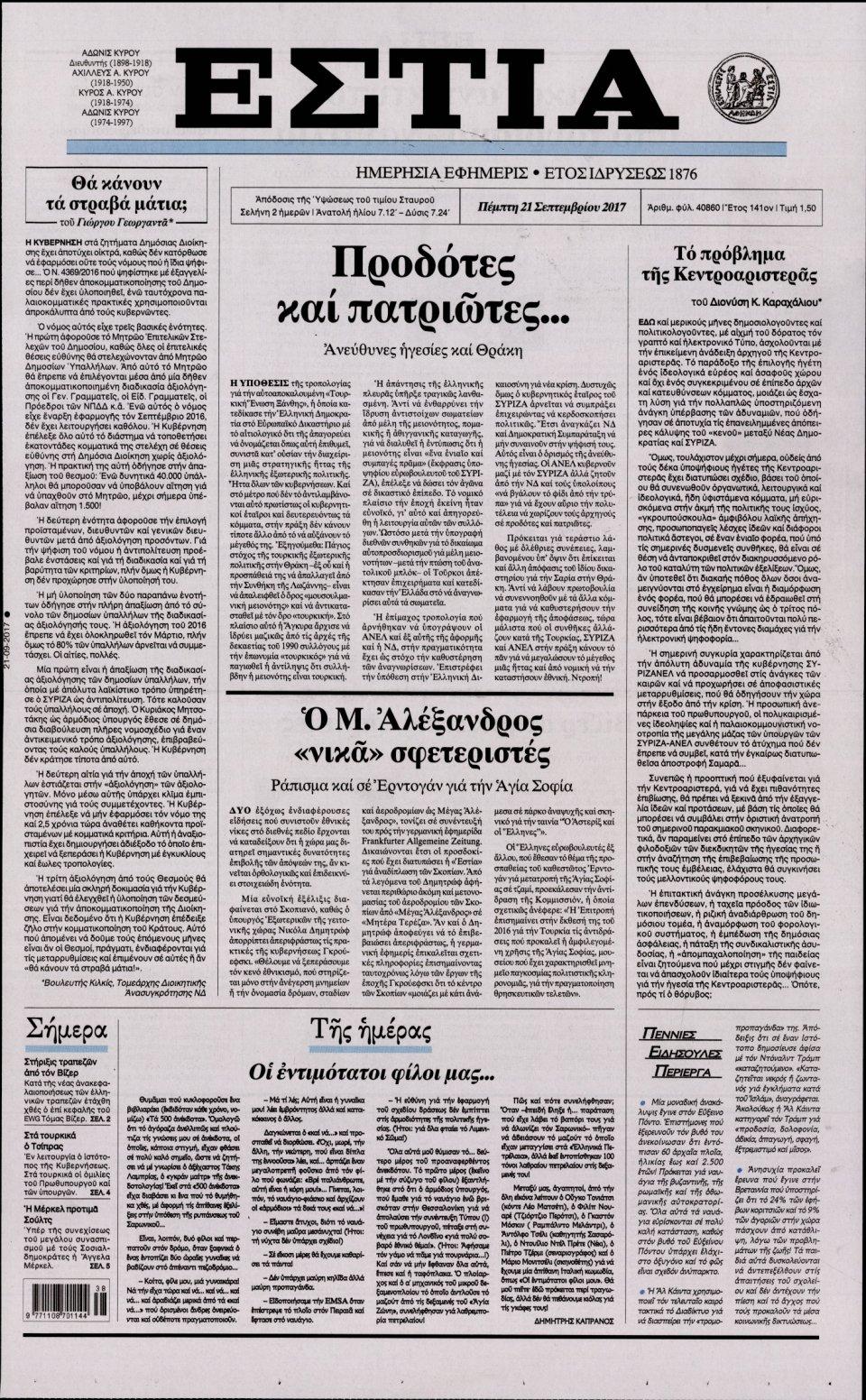 Πρωτοσέλιδο Εφημερίδας - ΕΣΤΙΑ - 2017-09-21