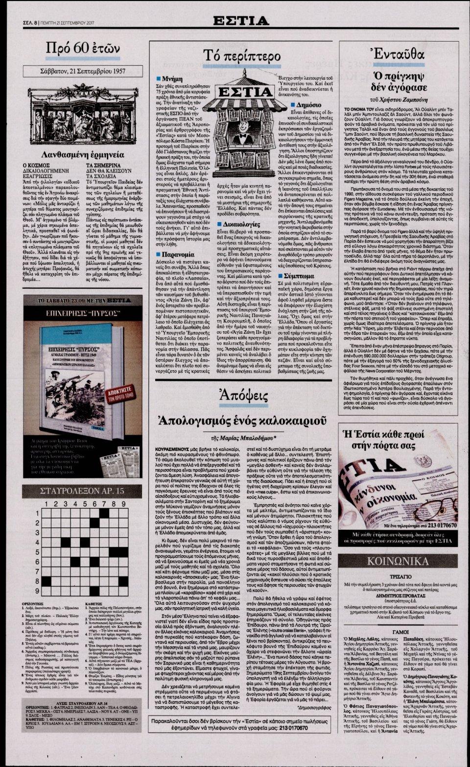 Οπισθόφυλλο Εφημερίδας - ΕΣΤΙΑ - 2017-09-21