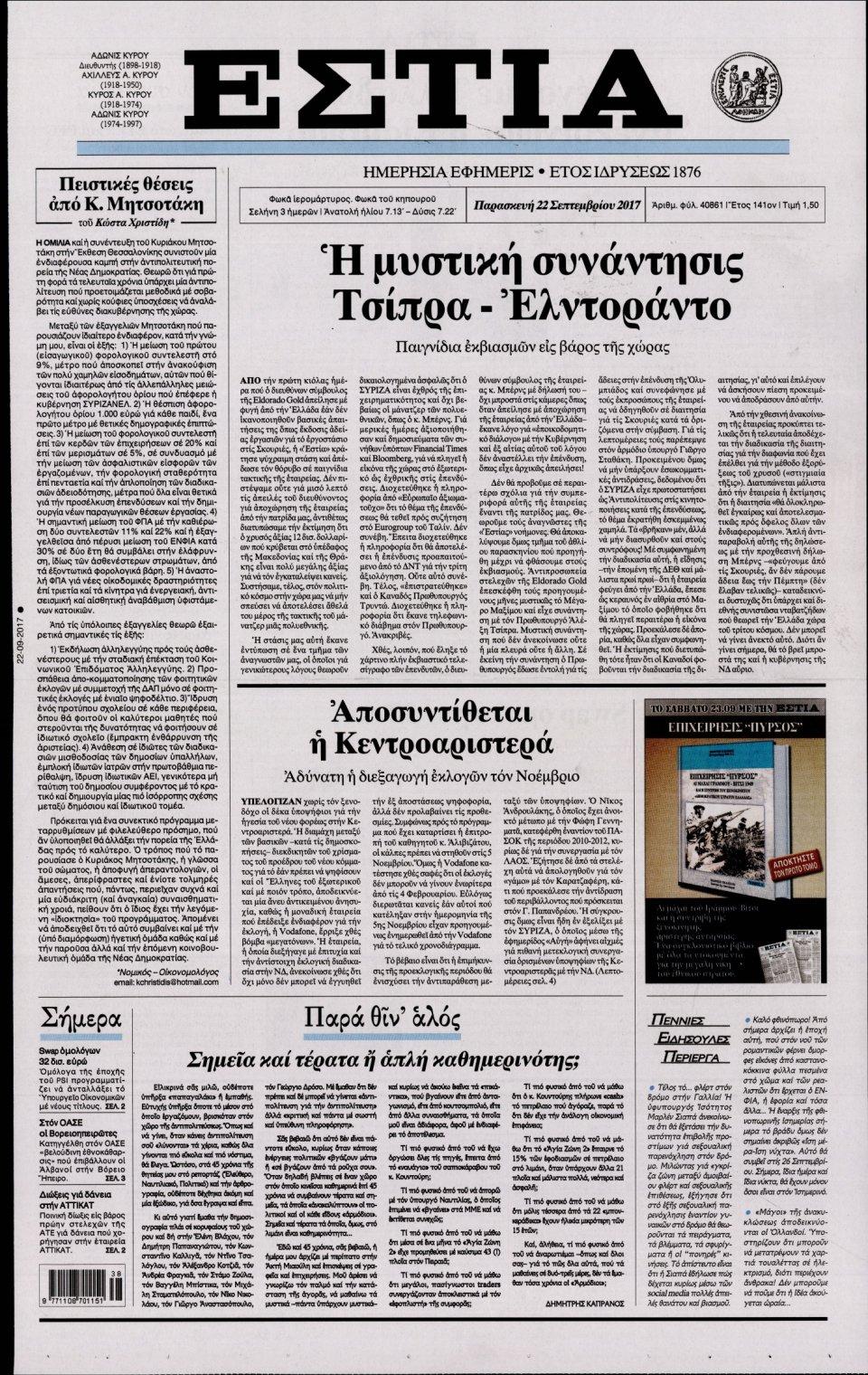Πρωτοσέλιδο Εφημερίδας - ΕΣΤΙΑ - 2017-09-22