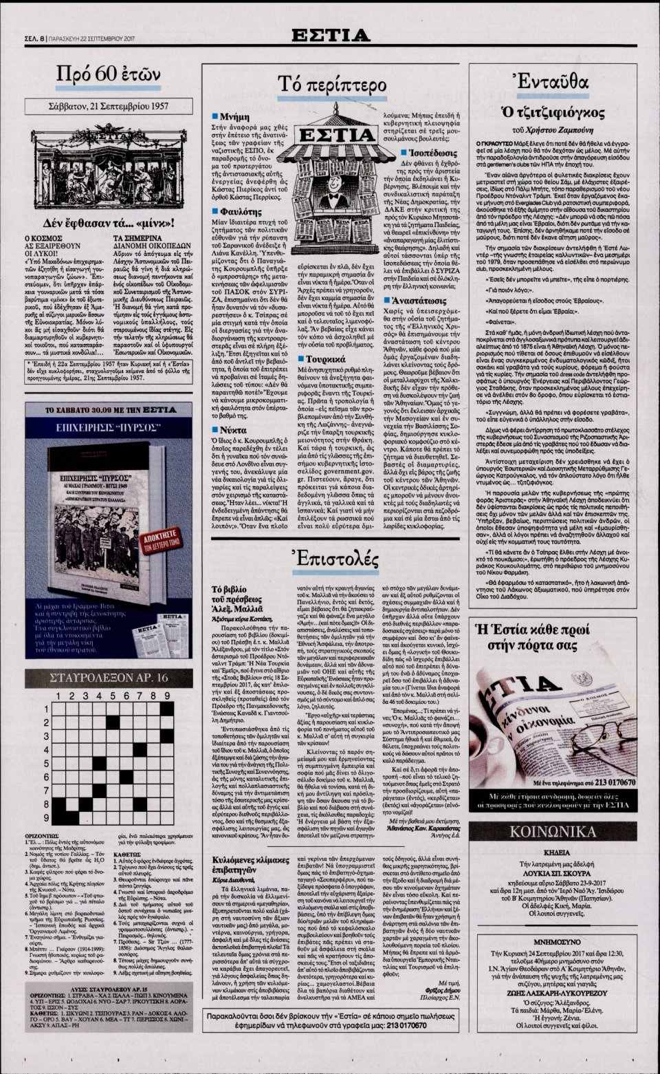 Οπισθόφυλλο Εφημερίδας - ΕΣΤΙΑ - 2017-09-22