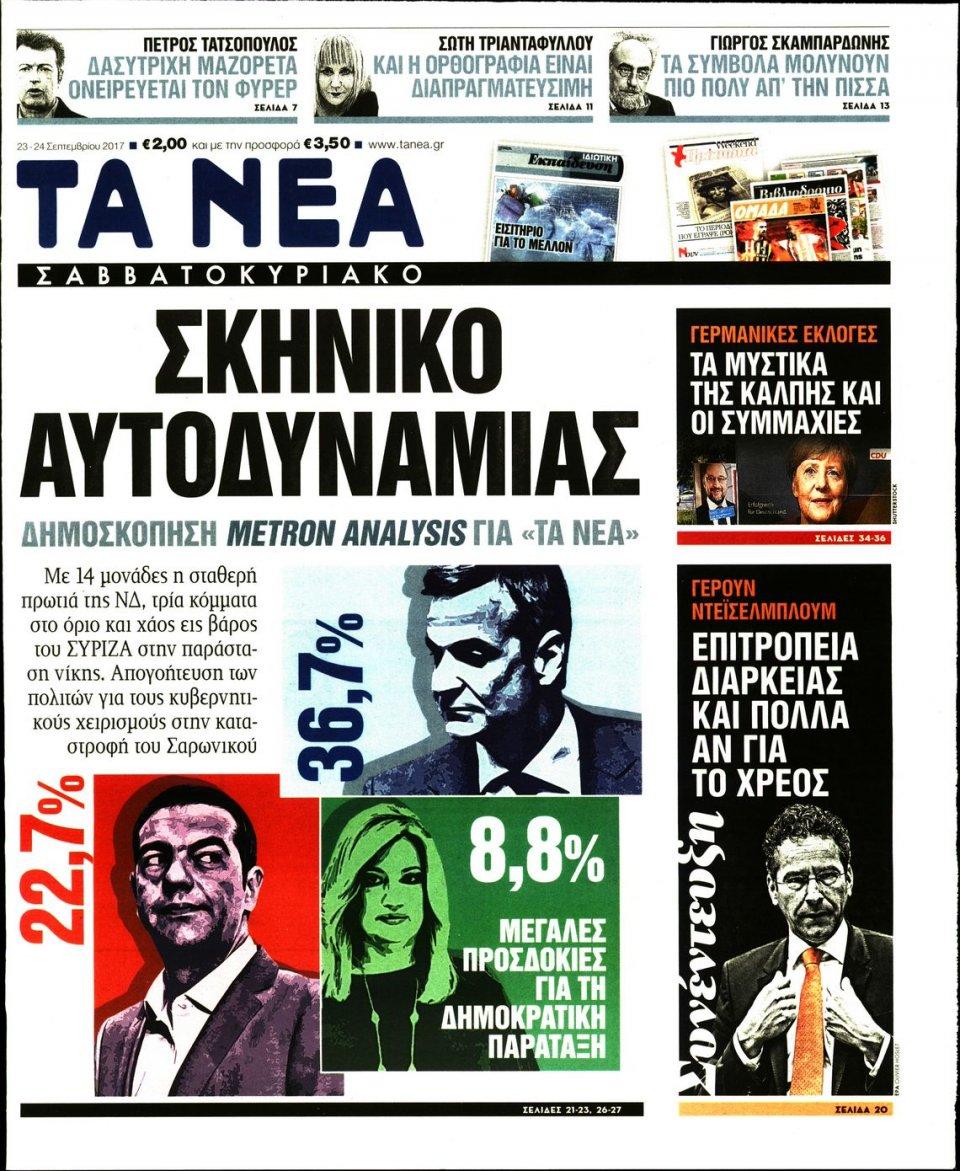 Πρωτοσέλιδο Εφημερίδας - ΤΑ ΝΕΑ - 2017-09-23