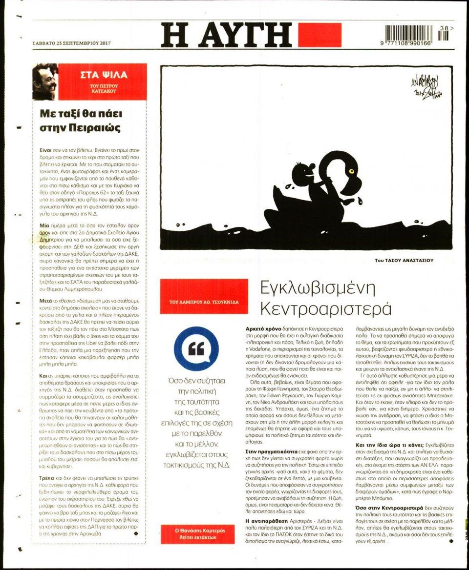 Οπισθόφυλλο Εφημερίδας - ΑΥΓΗ - 2017-09-23
