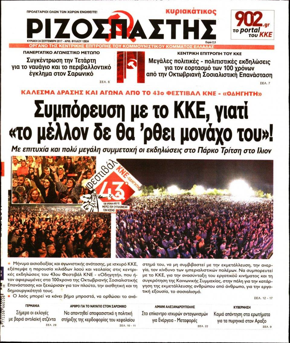 Πρωτοσέλιδο Εφημερίδας - ΡΙΖΟΣΠΑΣΤΗΣ ΤΗΣ ΚΥΡΙΑΚΗΣ - 2017-09-24