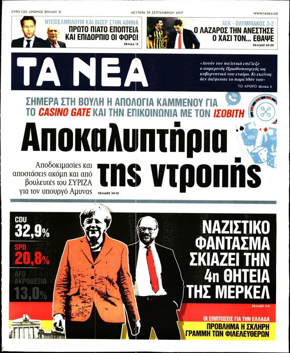 Πρωτοσέλιδο Εφημερίδας - ΤΑ ΝΕΑ - 2017-09-25