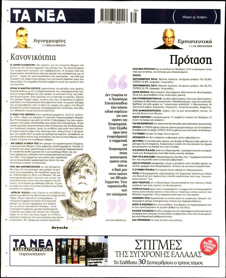 Οπισθόφυλλο Εφημερίδας - ΤΑ ΝΕΑ - 2017-09-25