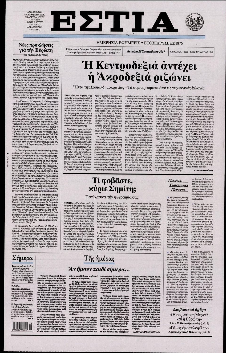 Πρωτοσέλιδο Εφημερίδας - ΕΣΤΙΑ - 2017-09-25