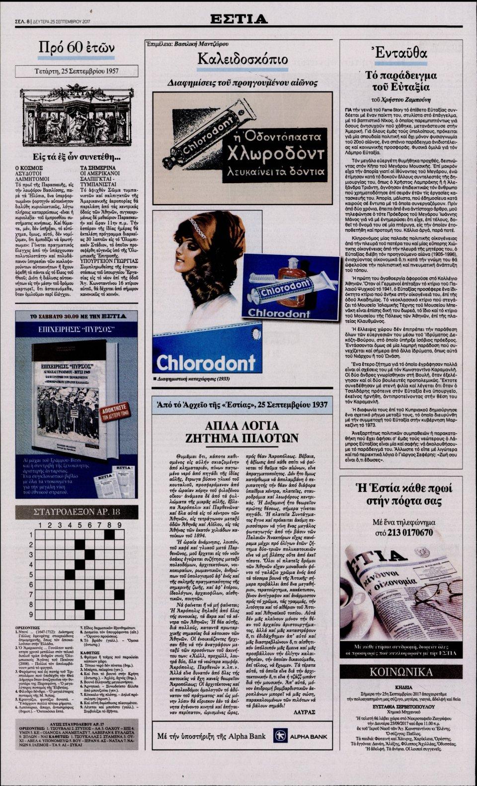 Οπισθόφυλλο Εφημερίδας - ΕΣΤΙΑ - 2017-09-25