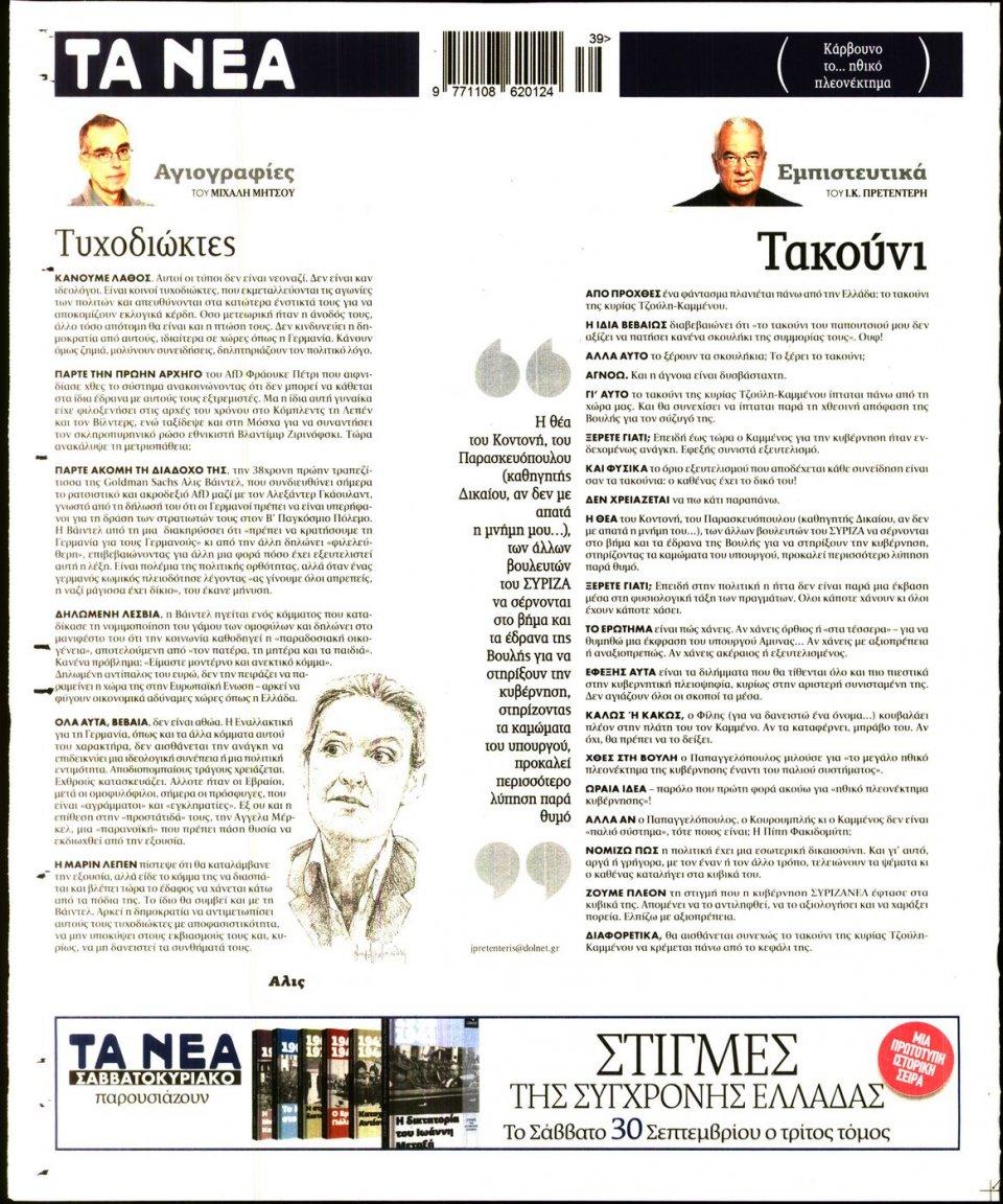 Οπισθόφυλλο Εφημερίδας - ΤΑ ΝΕΑ - 2017-09-26