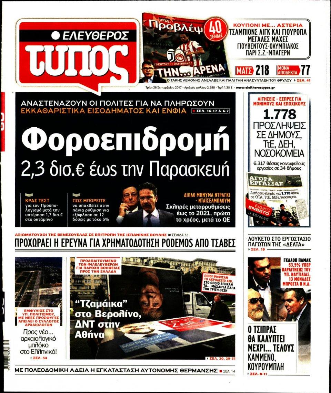 Πρωτοσέλιδο Εφημερίδας - ΕΛΕΥΘΕΡΟΣ ΤΥΠΟΣ - 2017-09-26
