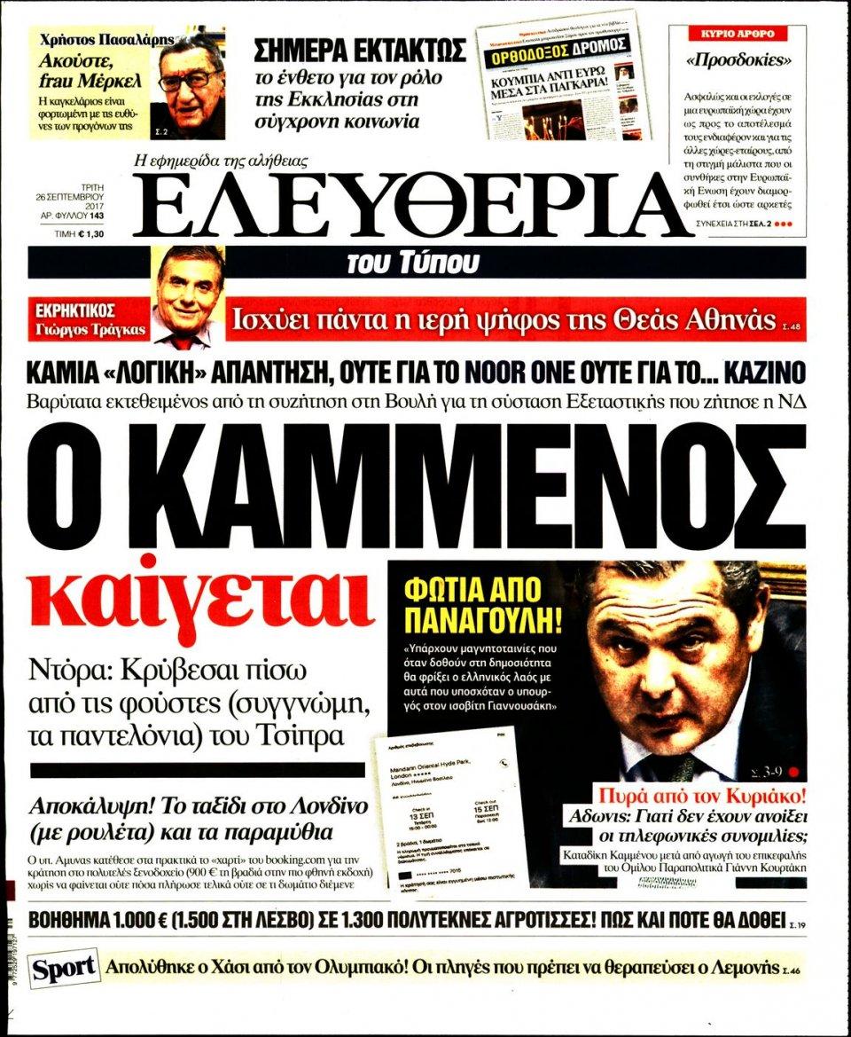 Πρωτοσέλιδο Εφημερίδας - ΕΛΕΥΘΕΡΙΑ ΤΟΥ ΤΥΠΟΥ - 2017-09-26