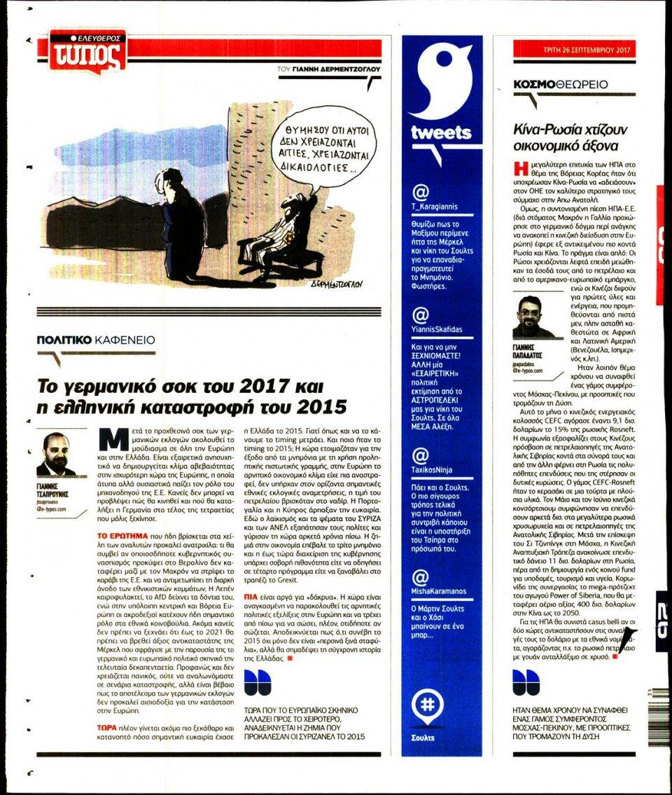 Οπισθόφυλλο Εφημερίδας - ΕΛΕΥΘΕΡΟΣ ΤΥΠΟΣ - 2017-09-26