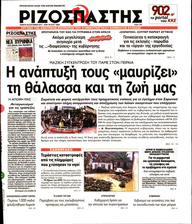 Πρωτοσέλιδο Εφημερίδας - ΡΙΖΟΣΠΑΣΤΗΣ - 2017-09-28