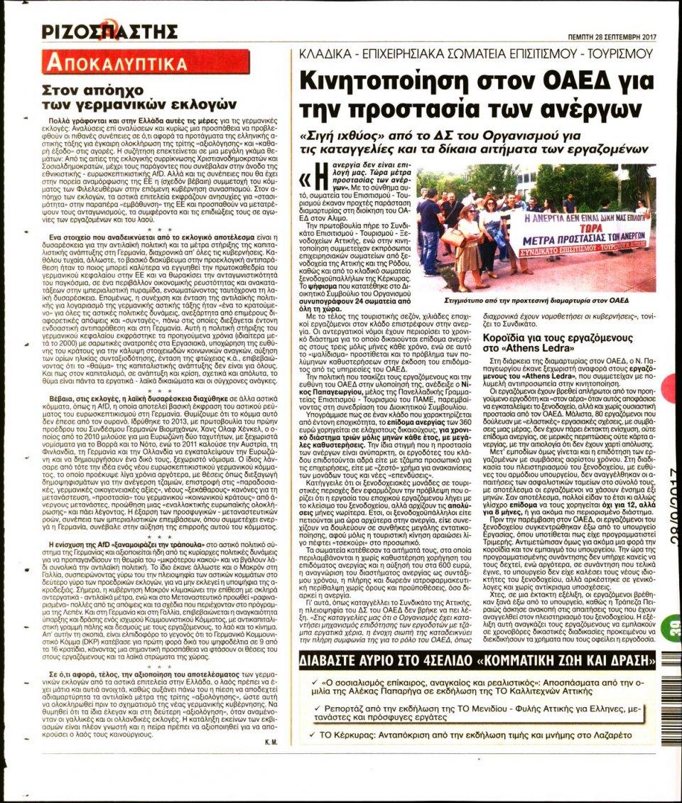 Οπισθόφυλλο Εφημερίδας - ΡΙΖΟΣΠΑΣΤΗΣ - 2017-09-28
