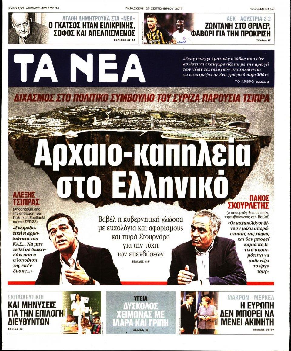Πρωτοσέλιδο Εφημερίδας - ΤΑ ΝΕΑ - 2017-09-29