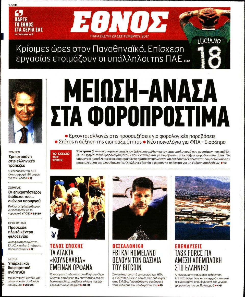 Πρωτοσέλιδο Εφημερίδας - ΕΘΝΟΣ - 2017-09-29