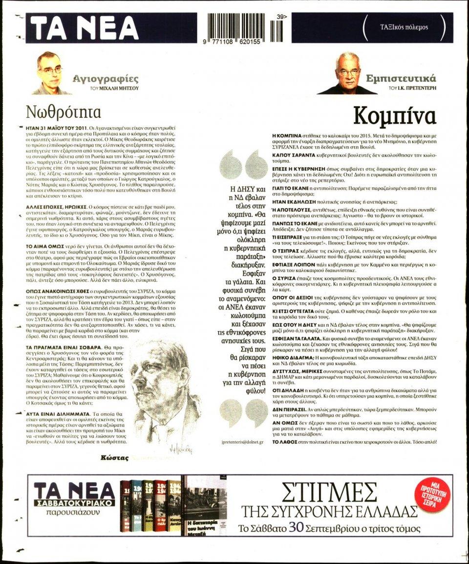 Οπισθόφυλλο Εφημερίδας - ΤΑ ΝΕΑ - 2017-09-29