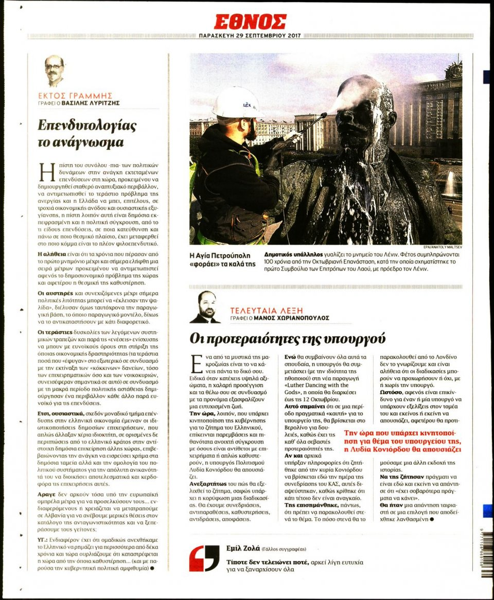 Οπισθόφυλλο Εφημερίδας - ΕΘΝΟΣ - 2017-09-29