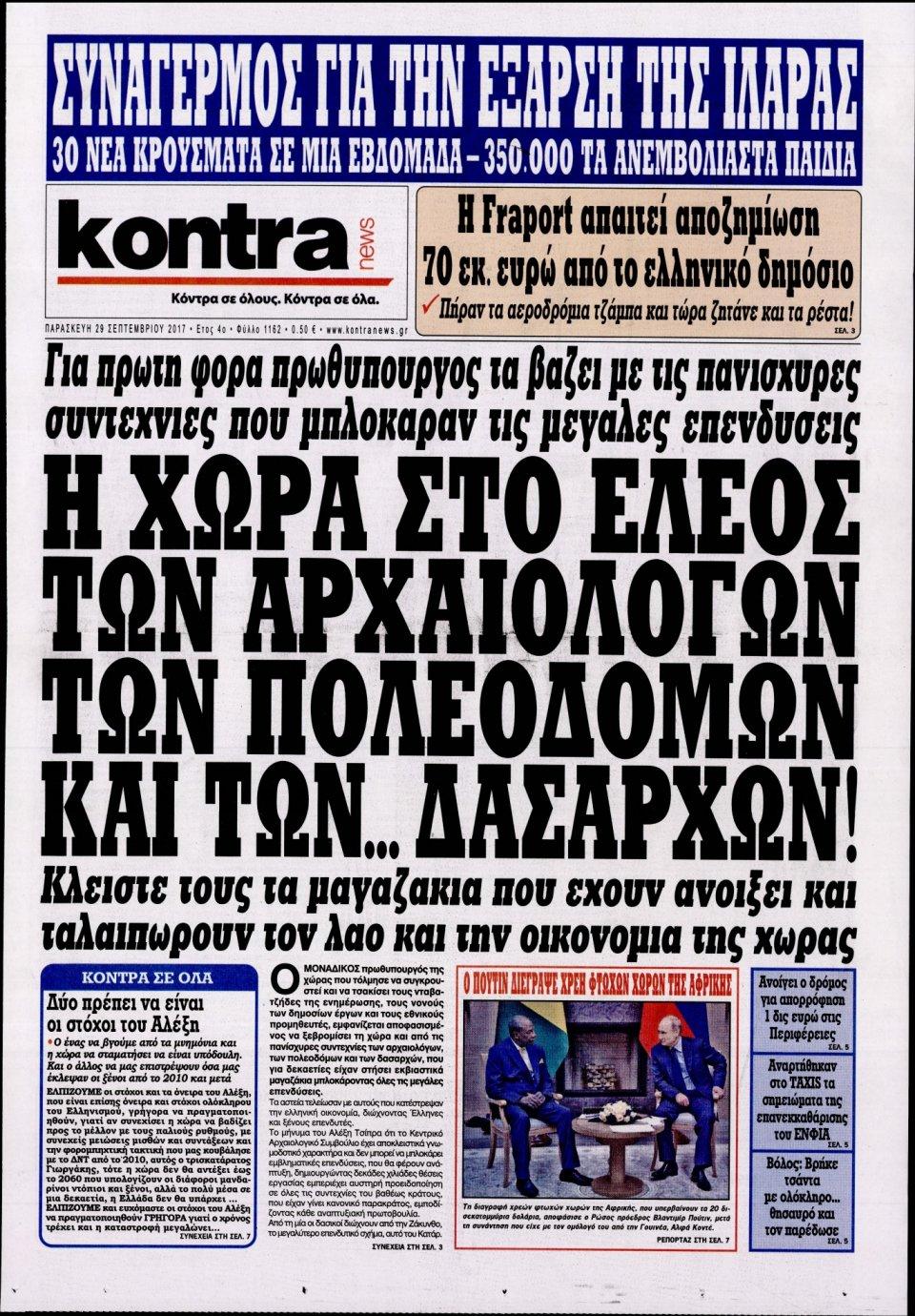 Πρωτοσέλιδο Εφημερίδας - KONTRA NEWS - 2017-09-29