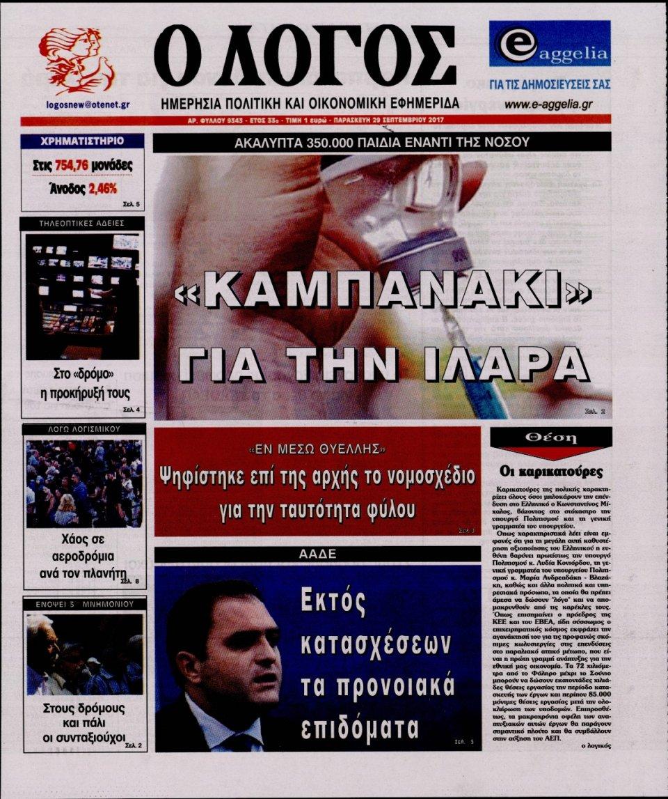 Πρωτοσέλιδο Εφημερίδας - Ο ΛΟΓΟΣ - 2017-09-29
