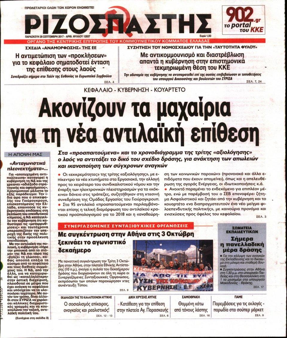 Πρωτοσέλιδο Εφημερίδας - ΡΙΖΟΣΠΑΣΤΗΣ - 2017-09-29